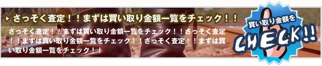 RED WING!レッドウイング査定!!まずは買い取り金額一覧をチェック!!